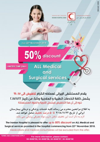 50% discount on All Medical and Surgical services provided in the hospital commencing from 22nd November 2018.